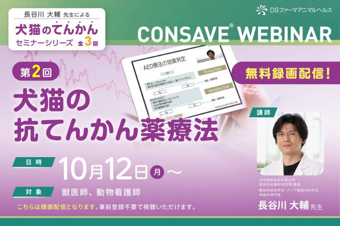 セミナーシリーズ第2回 犬猫の抗てんかん薬療法(長谷川大輔先生)