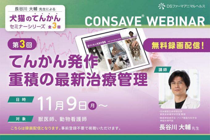 セミナーシリーズ第3回 てんかん発作重積の最新治療管理(長谷川大輔先生)