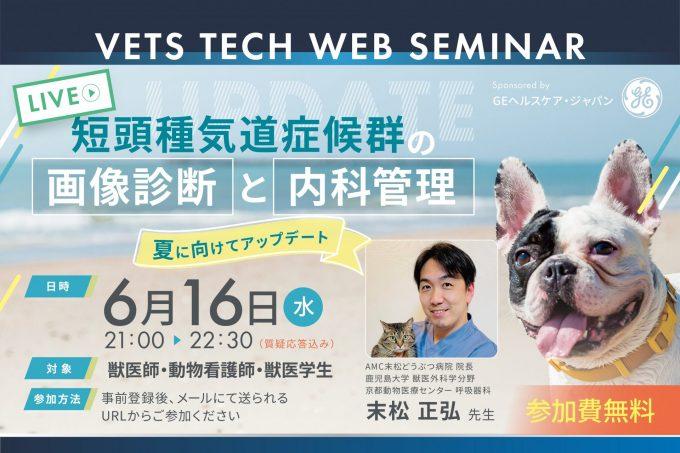 VETS TECH WEB SEMINAR Vol.18(末松正弘先生)